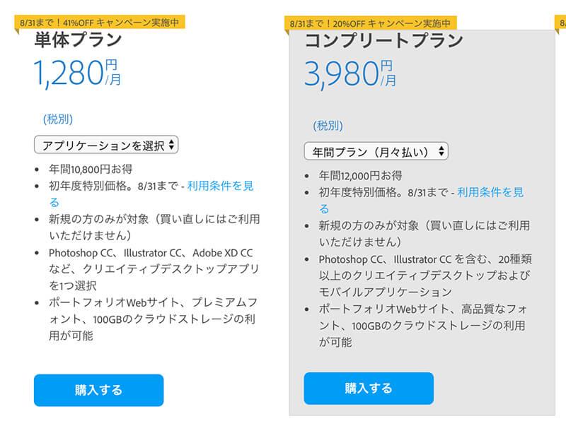 Adobeサイトのセール(8月23日〜8月31日)