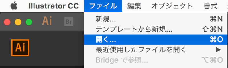 イラストレーターでファイルを開く