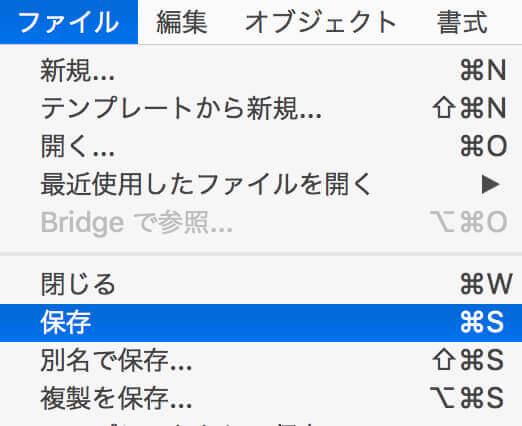 「ファイル」タブを開き、「保存」をクリック