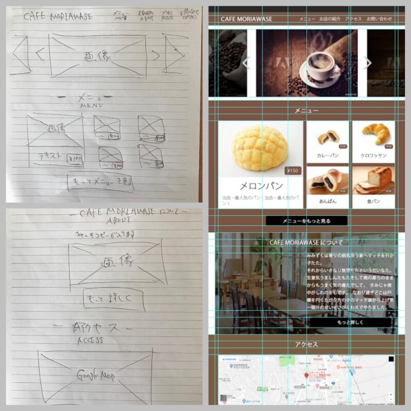 Webデザインのサンプル