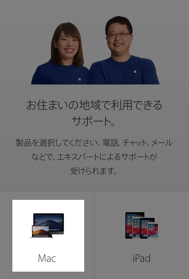 Apple製品の修理依頼の画面