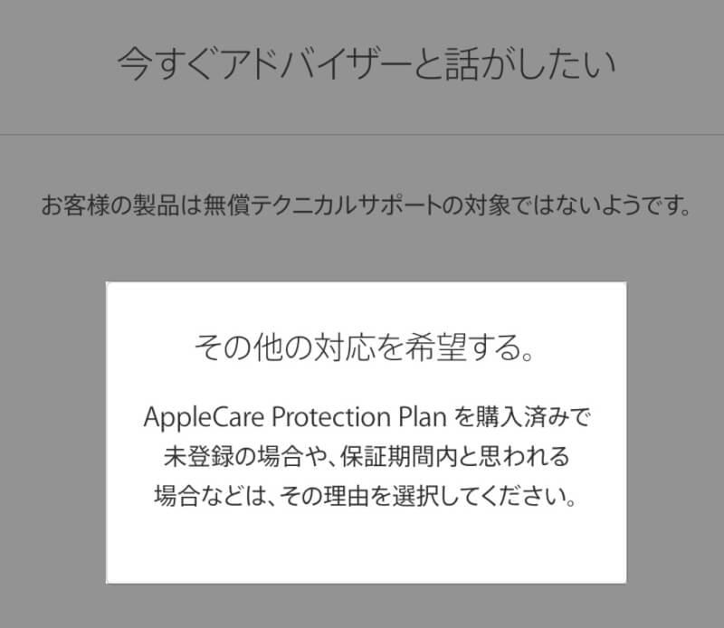 AppleCare未加入時の修理依頼画面