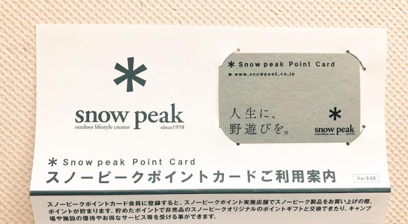 スノーピークのポイントカード