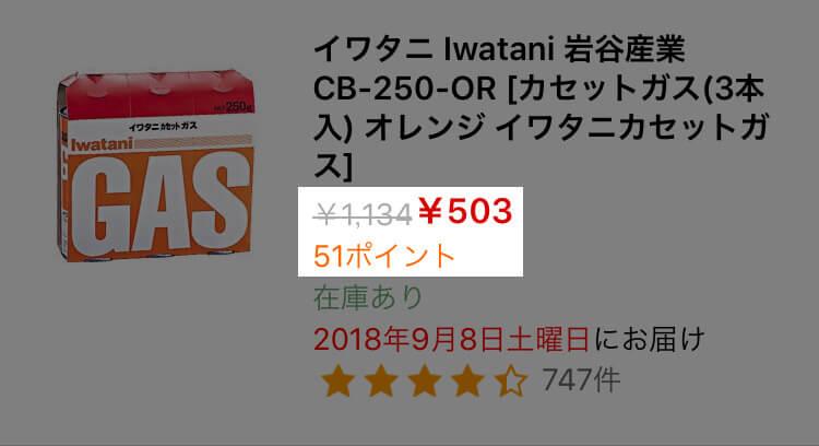 ヨドバシドットコムのカセットガスの値段
