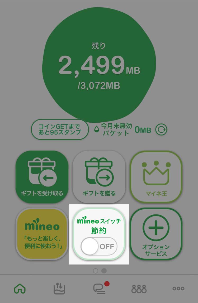 mineoアプリで通信制限をする