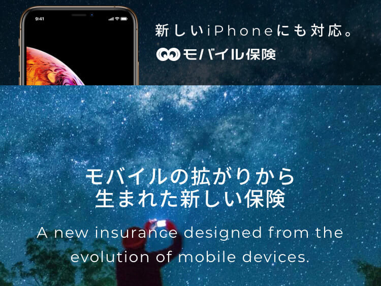 モバイル保険のウェブサイト
