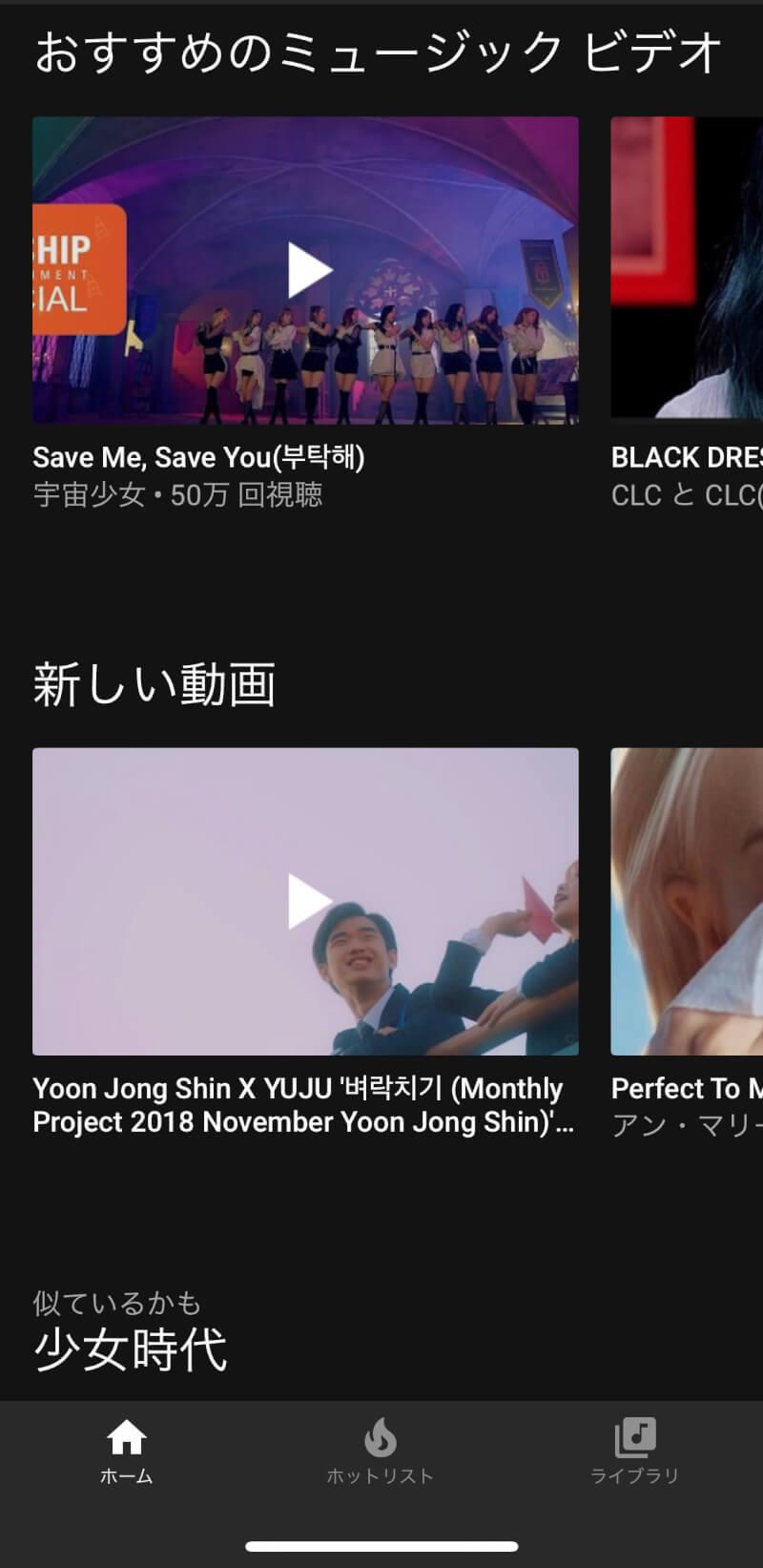 YouTube Musicのホーム画面
