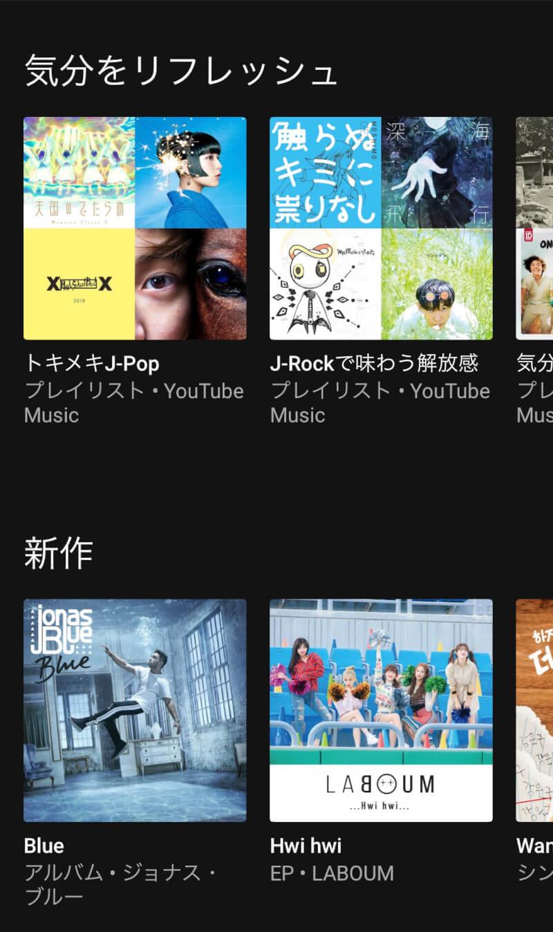 YouTube Musicの音楽プレイリスト