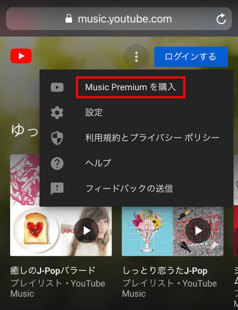 YouTube Musicをウェブから開く