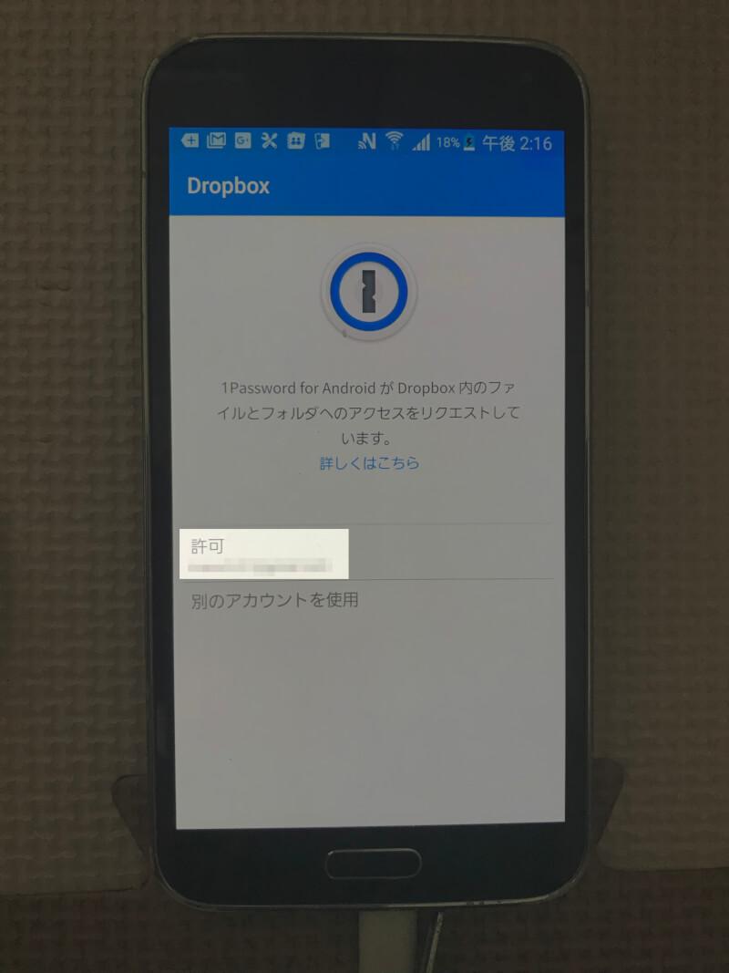 Androidの1PasswordアプリにDropboxへのアクセスを許可する