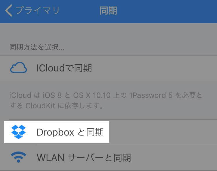 「Dropboxと同期」を選択