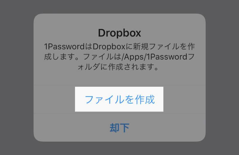 Dropboxに1Passwordのファイルを作成する