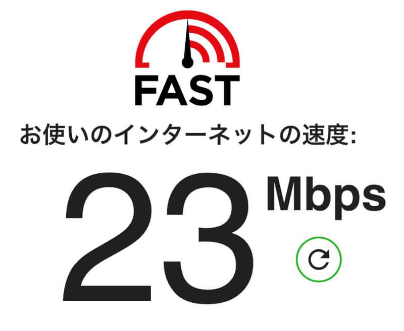 auひかりのインターネット速度