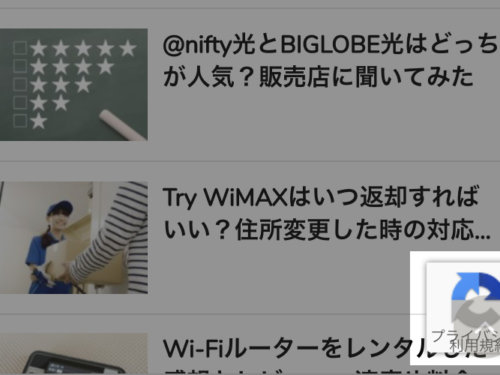 reCAPTCHAのロゴがサイト右下に表示される
