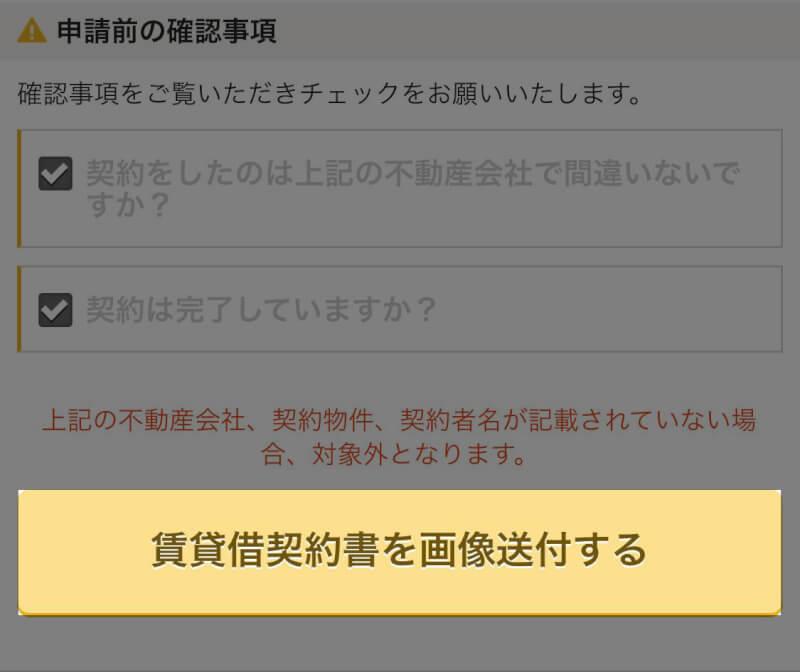 「賃貸借契約書を画像送付する」のボタンをクリック