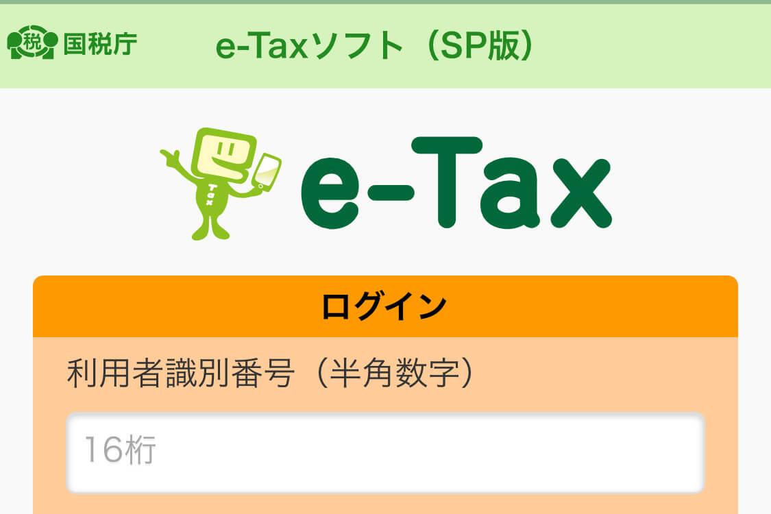スマホ tax e ー