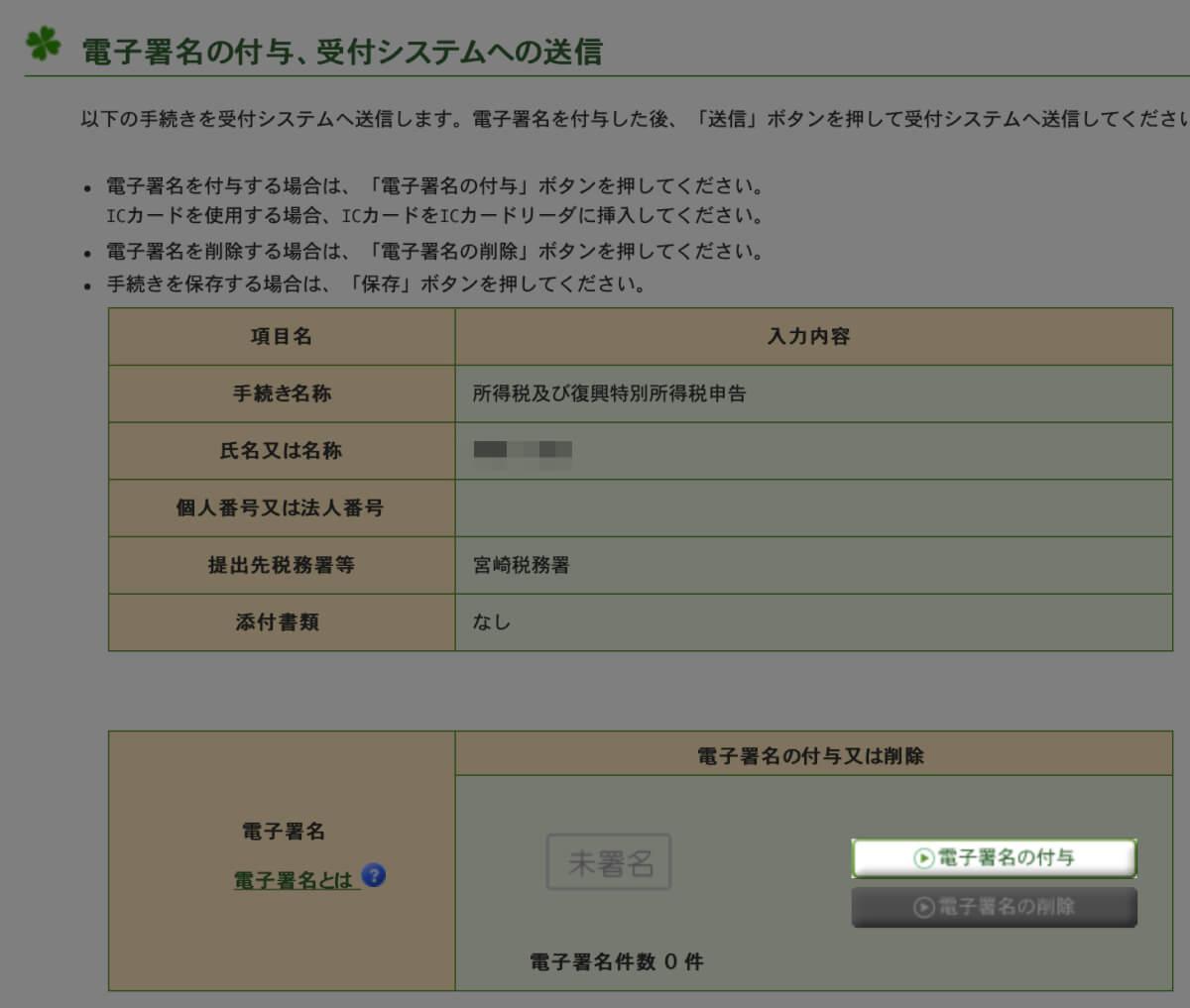 電子証明書の付与画面へ