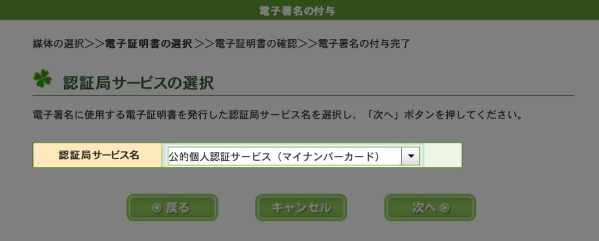 公的個人認証サービス(マイナンバーカード)のタブ