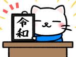 「令和」の額縁を持ってる猫
