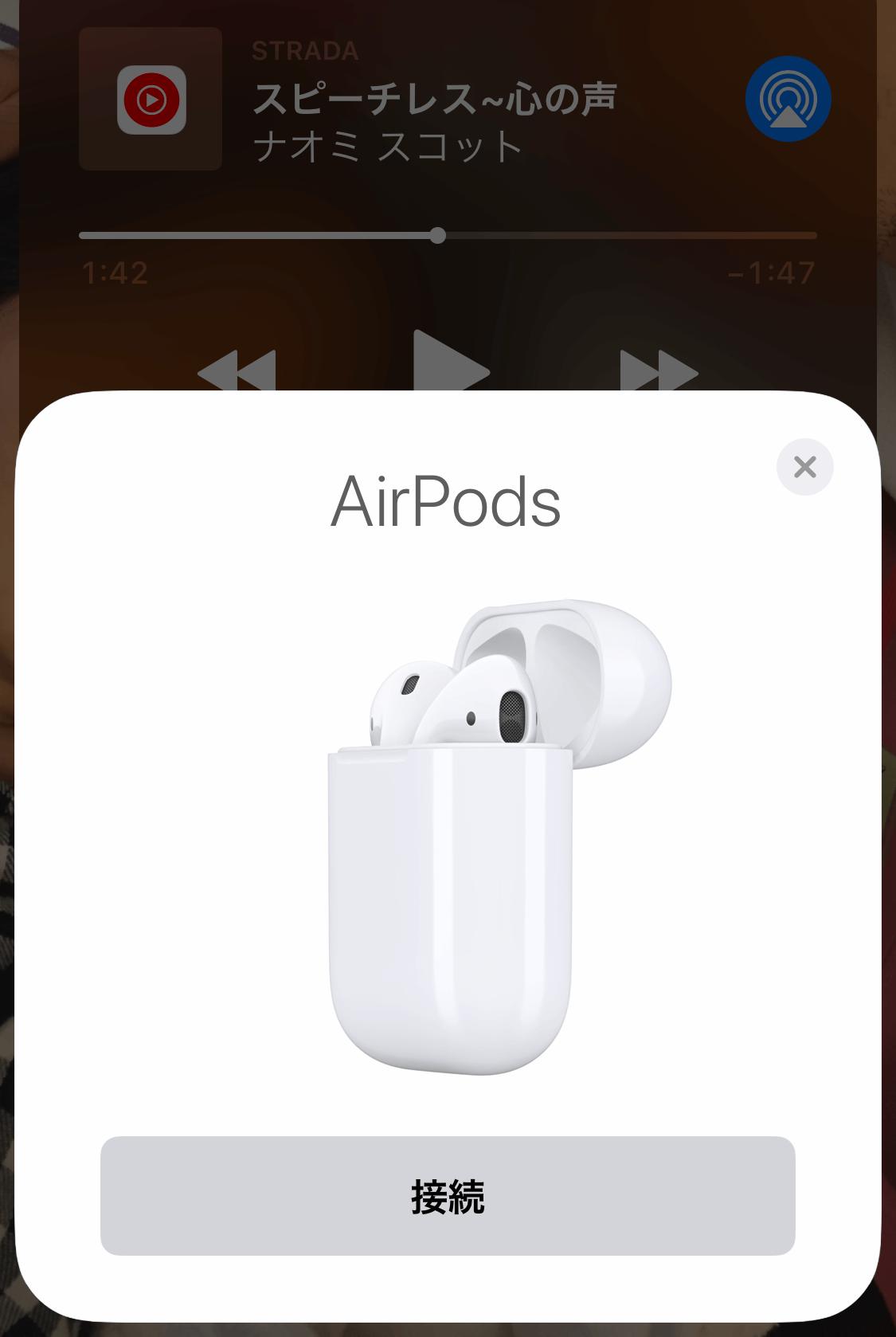AirPodsが自動で認識される