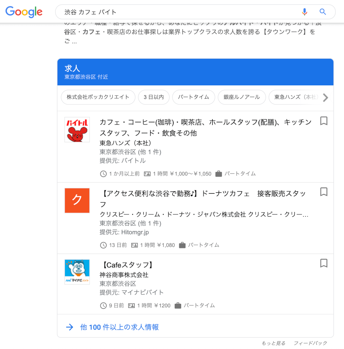 Google for Jobsのサンプル