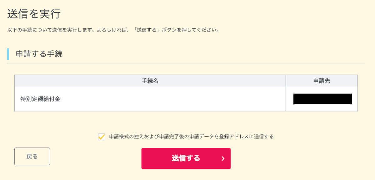 オンライン申請